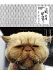「拍貓,是很嚴肅的。」:吳毅平 15 年貓寫真精選-cover