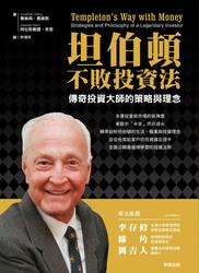 坦伯頓不敗投資法:傳奇投資大師的策略與理念 (Templeton's Way with Money: Strategies and Philosophy of a Legendary Investor)-cover