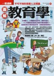 圖解教育學 (增訂版)-cover