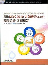 微軟 MOS 2010 大師級 (Master) 國際認證通關秘笈-cover