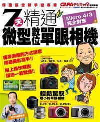 7 天精通微型數位單眼相機:Micro 4/3 完全對應