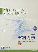 材料力學 (Hibbeler: Mechanics of Materials, 8/e)-cover