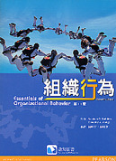 組織行為 (Robbins: Essentials of Organizational Behavior, 11/e)-cover