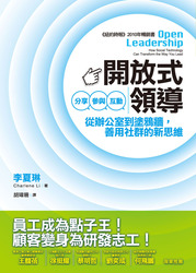 開放式領導:分享、參與、互動 從辦公室到塗鴉牆,善用社群的新思維 (Open Leadership: How Social Technology Can Transform the Way You Lead)-cover