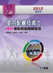 乙級室內配線技術士-學科重點暨題庫總整理 (2012最新版)-cover
