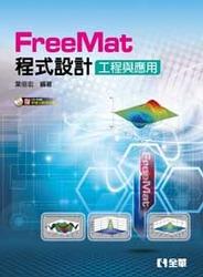 FreeMat 程式設計─工程與應用-cover