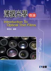 薄膜光學概論-cover