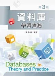 資料庫學習實務, 3/e-cover