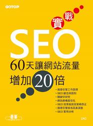 實戰 SEO-60 天讓網站流量增加 20 倍-cover