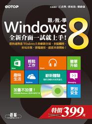 跟我學 Windows 8:全新介面一試就上手!-cover