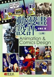 動漫畫設計(上)-cover