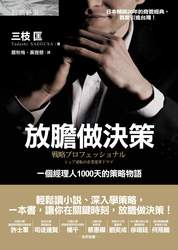 放膽做決策:一個經理人 1000 天的策略物語-cover