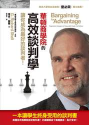 華頓商學院的高效談判學:讓你成為最好的談判者!(Bargaining for Advantage: Negotiation Strategies for Reasonable People, 2/e)-cover