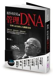 彼得.杜拉克的管理 DNA:管理人該有的五大關鍵基因