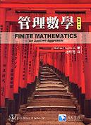 管理數學, 11/e (Sullivan)-cover