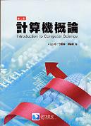 計算機概論, 2/e-cover