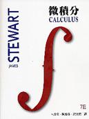 微積分, 7/e (Stewart)-cover