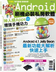 Android 刷機必裝私房軟體