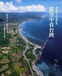從空中看台灣-齊柏林空中攝影集, 2/e-cover