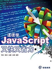 這樣學 JavaScript 又快又省力-cover