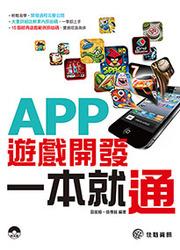 App 遊戲開發一本就通(手機遊戲案例開發全程實錄)-cover