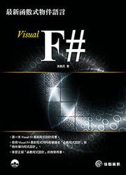 最新函數式物件語言 Visual F# (Visual F# 最新函數式物件語言全攻略)-cover