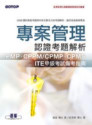 專案管理認證考題解析 — PMP、CPPM/CPMP、CPMS、ITE 甲級考試備考指南-cover