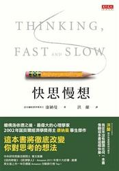 快思慢想(軟皮精裝) (Thinking, Fast and Slow)-cover