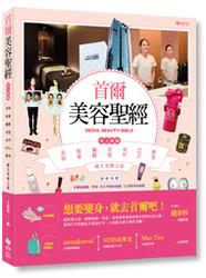 首爾美容聖經:史上最強!韓國美妝、保養、纖體、美髮、美甲、SPA、整型、韓方美療之旅-cover