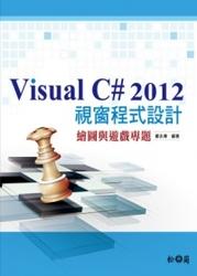 Visual C# 2012 視窗程式設計-繪圖與遊戲專題-cover