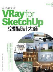 品味好生活!VRay for SketchUp 空間設計大師-cover