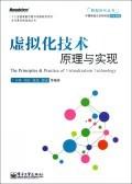 虛擬化技術原理與實現-cover