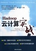 Hadoop 雲計算實戰-cover