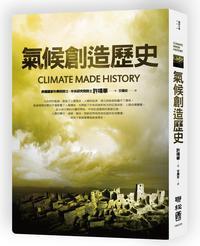 氣候創造歷史-cover