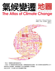 氣候變遷地圖 (The Atlas of Climate Change)-cover