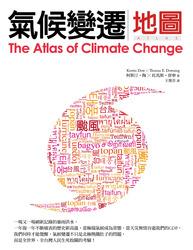 氣候變遷地圖 (The Atlas of Climate Change)-cover