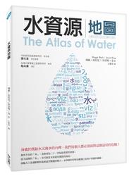 水資源地圖 (The Atlas of Water)-cover