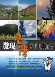 發現臺灣大地奧祕-cover