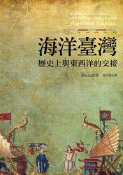 海洋臺灣:歷史上與東西洋的交接-cover
