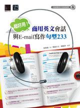 超好用!商用英文會話與 E-mail 寫作句型233(附贈精華版隨書小冊子+句型會話練習MP3光碟)-cover