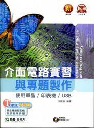 介面電路實習與專題製作:使用單晶 / 印表機 / USB 附範例程式及專題通論光碟-cover
