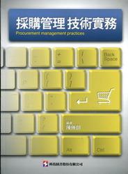 採購管理技術實務-cover