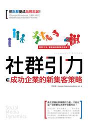 社群引力:成功企業的新集客策略-cover