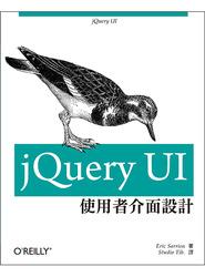 jQuery UI 使用者介面設計 (jQuery UI)-cover