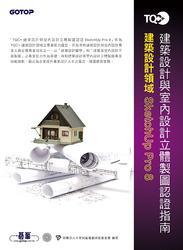 TQC+ 建築設計與室內設計立體製圖認證指南 SketchUp Pro 8-cover