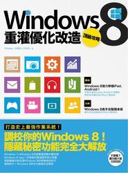 Windows 8 重灌優化改造頂級攻略-cover
