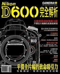 Nikon D600 完全解析-cover