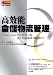 高效能倉儲物流管理:提升倉儲績效、強化物料處理的實用策略(World-class Warehousing and Material Handling)-cover