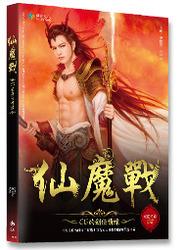 仙魔戰 ‧ CG 的劍俠情緣-cover