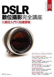 DSLR 數位攝影完全講座─從觀念入門到拍攝實戰-cover